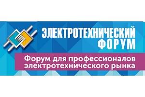 Очередной Электротехнический форум ЭТМ состоится 17 мая в Воронеже