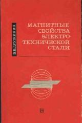 Дружинин В.В. Магнитные свойства электротехнической стали
