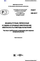 ПНСТ 208-2017