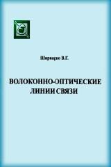 Шарварко В.Г. Волоконно-оптические линии связи