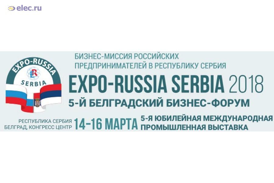 Белград готовится встретить гостей выставки EXPO-RUSSIA SERBIA 2018