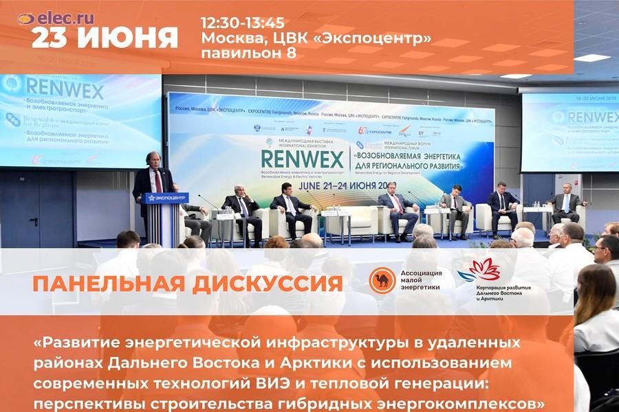 Ассоциация малой энергетики и «Евросолар Россия» подпишут соглашение о сотрудничестве на полях RENWEX-2021