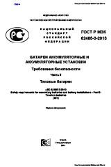 ГОСТ Р МЭК 62485-3-2013