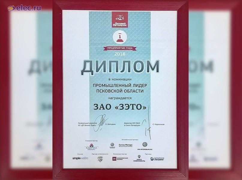ЗАО «ЗЭТО» — промышленный лидер Псковской области