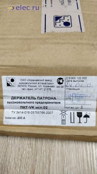 Держатель патрона ПКТ-VK -02