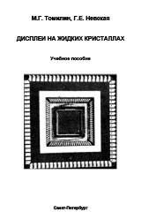 Томилин М.Г., Невская Г.Е. Дисплеи на жидких кристаллах. Учебное пособие