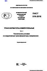 ПНСТ 319-2018