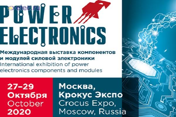 Итоги 17 Международной выставки «Силовая электроника»