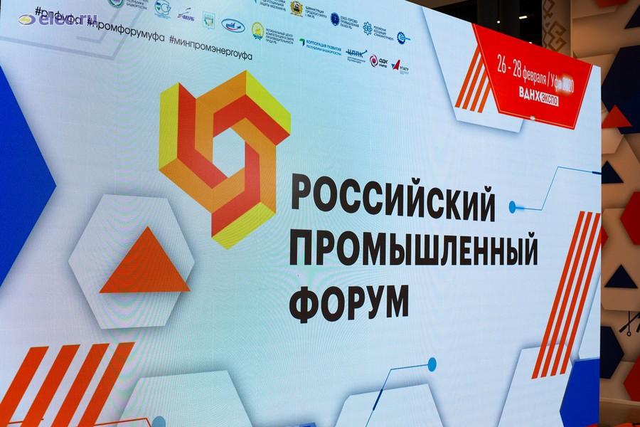 В Уфе прошел «Российский промышленный форум»