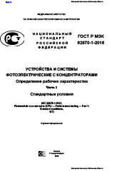ГОСТ Р МЭК 62670-1-2016
