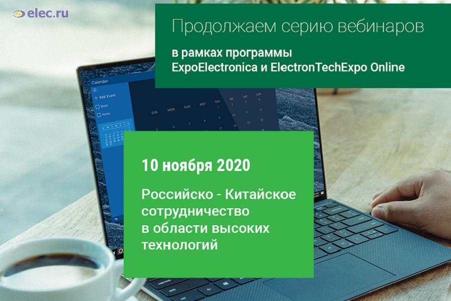 Расширен список спикеров вебинара «Российско-китайское сотрудничество в области высоких технологий»