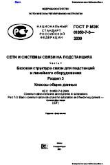 ГОСТ Р МЭК 61850-7-3-2009