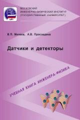 Михеев В.П. Просандеев А.В. Датчики и детекторы. Учебная книга инженера-физика