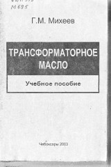 Михеев Г.М. Трансформаторное масло. Учебное пособие