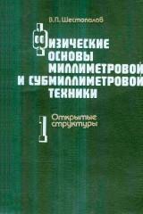 Шестопалов В.П. Физические основы миллиметровой и субмиллиметровой техники. Т 1
