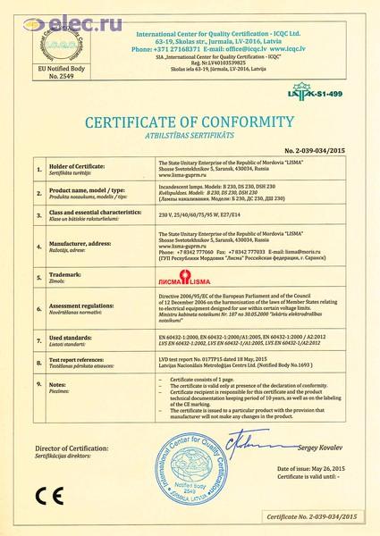 Лисма сертификаты три-с м-100 смеси цементно-песчаные сертификация материала