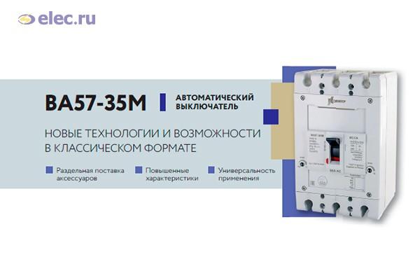 «Контактор» представляет автоматический выключатель ВА57-35М