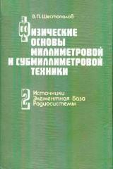 Шестопалов В.П. Физические основы миллиметровой и субмиллиметровой техники. Т 2