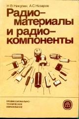 Никулин Н.В. Назаров А.С. Радиоматериалы и радиокомпоненты