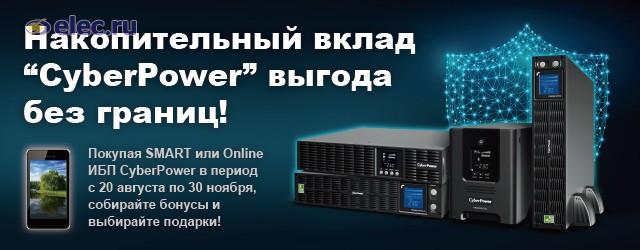 Компания CyberPower проводит акцию «Накопительный вклад CyberPower – выгода без границ!»