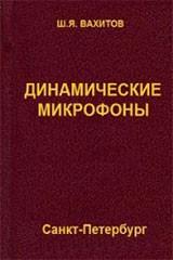 Вахитов Ш.Я. Динамические микрофоны
