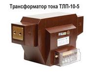 Трансформатор тока измерительный литой проходной типа ТЛП-10-5 на 10 кВ.