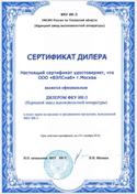 Свидетельство ООО «ВЭЛСнаб»
