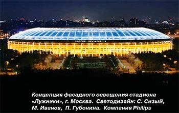 Концепция фасадного освещения стадиона