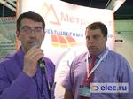 «Электро-2009»: интервью состенда компании «Метромет»