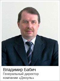 Владимир Бабич — Генеральный директор ООО «Энергетическая компания «Джоуль»