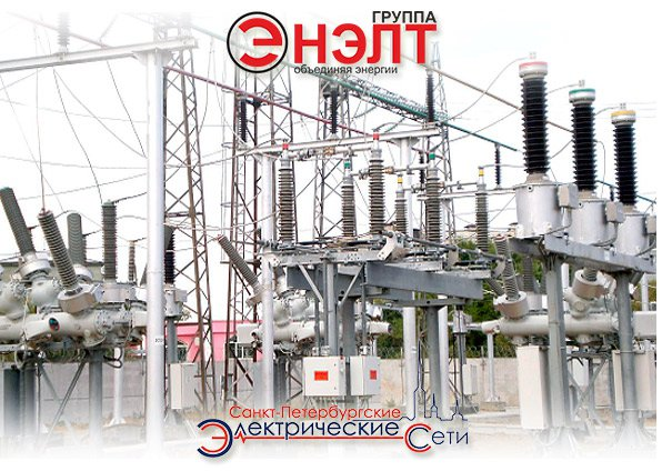«Группа ЭНЭЛТ» обеспечила резервным питанием подстанции Санкт Петербурга