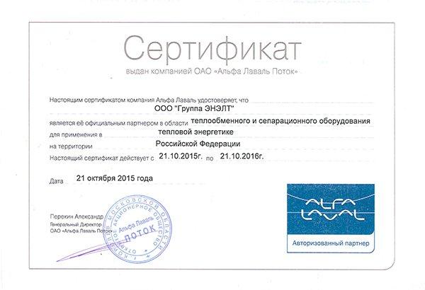 Альфа лаваль официальный сайт россия женские вторичный теплообменник navien deluxe
