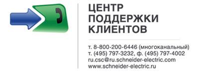 ЗАО «Шнейдер Электрик» — Центр поддержки клиентов