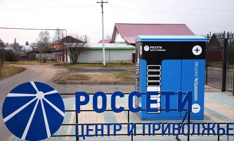 Энергетики «Владимирэнерго» установили инновационный накопитель энергии