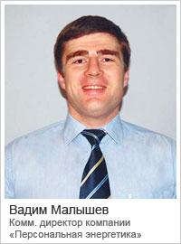 Вадим Малышев — коммерческий директор компании «Персональная Энергетика»