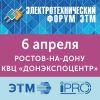 Электротехнический форум ЭТМ