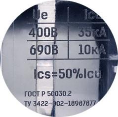 ВА67 NM1 TEXENERGO в прозрачном корпусе