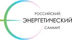 Российский энергетический саммит