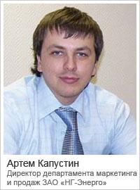 Артем Капустин — Директор департамента маркетинга и продаж ЗАО «НГ-Энерго»
