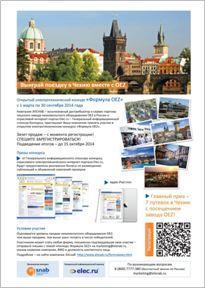 Экскурсионные поездки на завод OEZ в Чехию