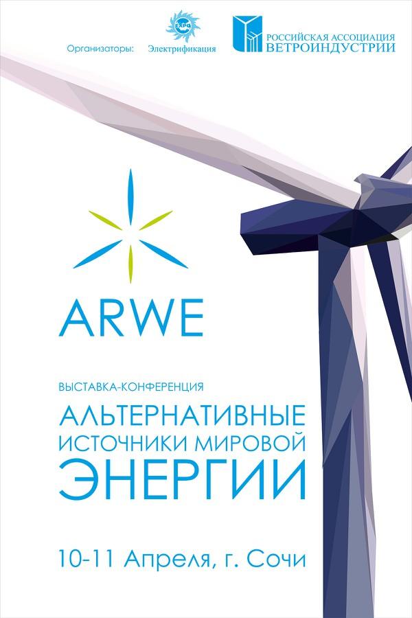 «Энергия ветра»