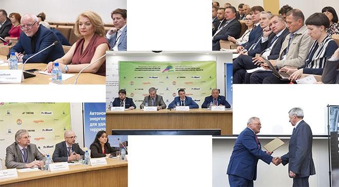 Конференция «Финансирование проектов по энергосбережению и ВИЭ»