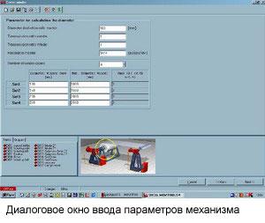 Диалоговое окно ввода параметров механизма