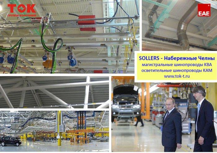 реконструкия и строительство новых заводов, ТРК с использованием шинопроводных систем