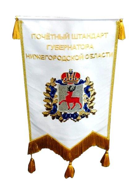 ООО «ЧЭМЗ» награждено штандартом губернатора Нижегородской области