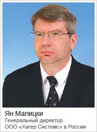 ЯнМалицки — Генеральный директор ООО «Хагер Системс» в России