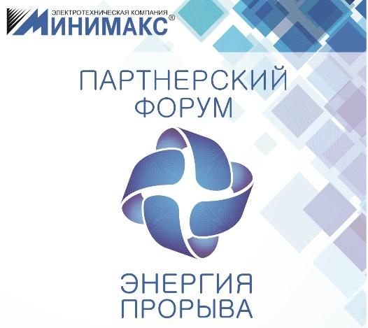 Партнерский форум «Энергия прорыва»