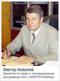 Директор понауке иинновационным программам ОАО «ЭЛЕКТРОЗАВОД» Виктор Ковалев