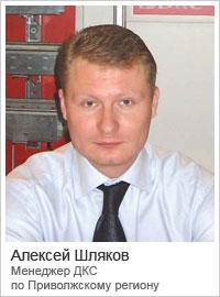 Алексей Шляков — менеджер ДКС по Приволжскому региону