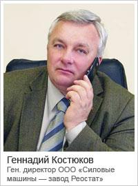 Геннадий Костюков — генеральный директор ООО «Силовые машины — завод Реостат»